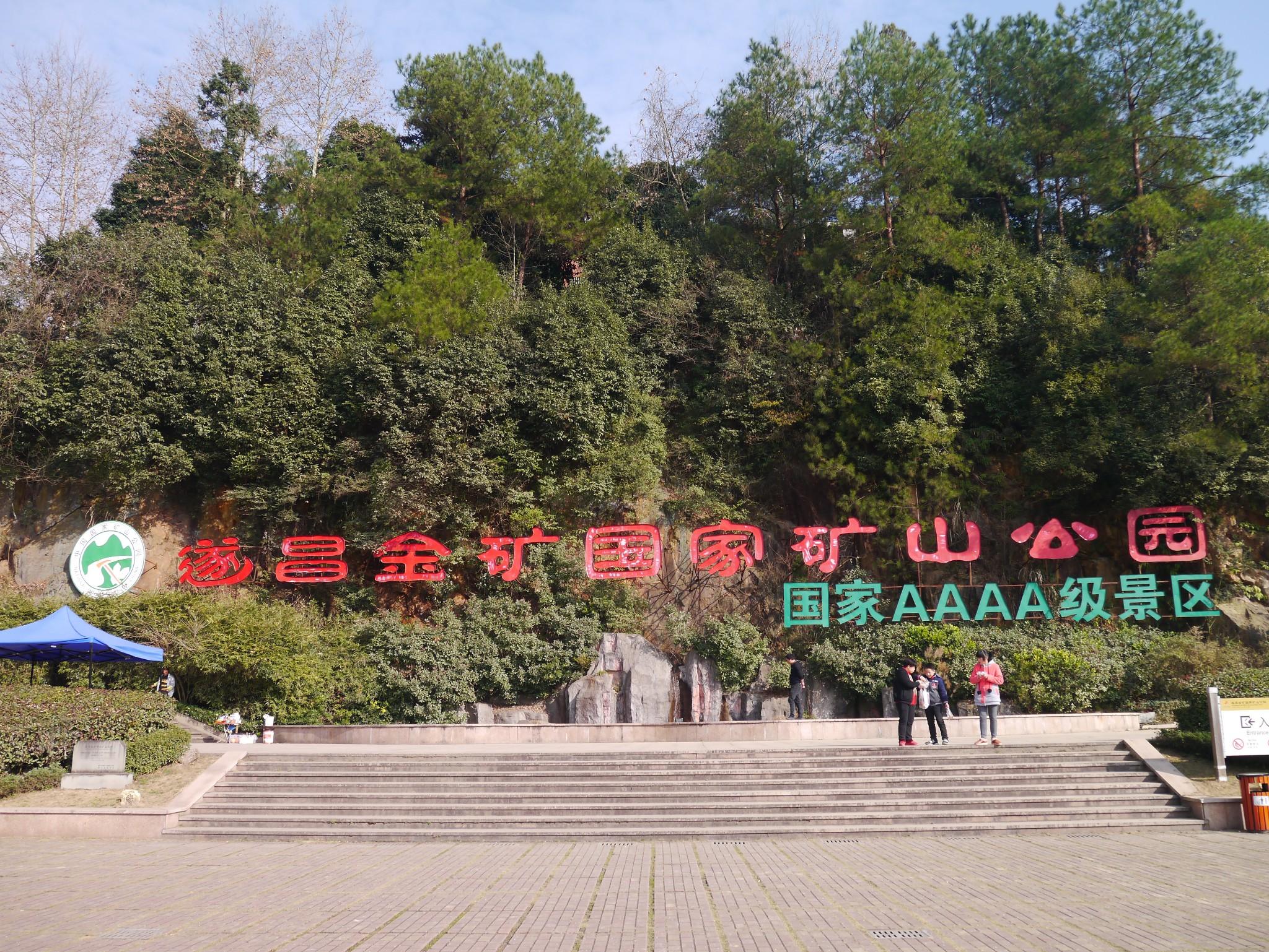 """游""""江南第一金矿""""--遂昌金矿国家矿山公园"""